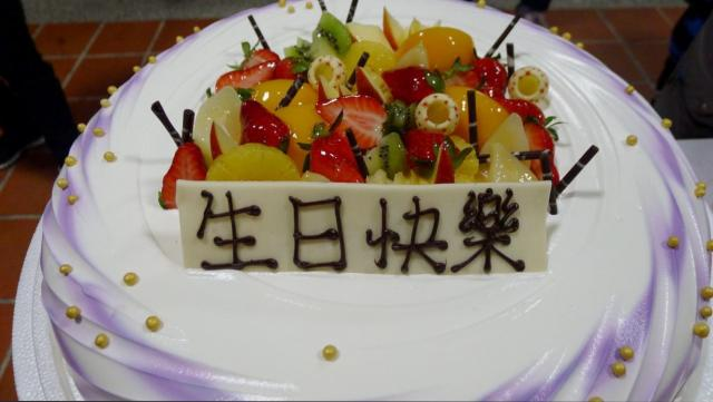Fruit Topped Birthday Cake With Chinese Saying For Happy